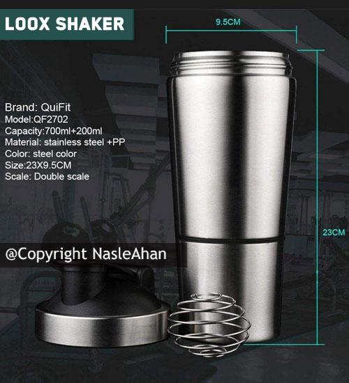 شیکر استیل LOOX ظرفیت 0.7 لیتر